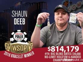【蜗牛扑克】Shaun Deeb赢得今年夏个人的第二条WSOP金手链
