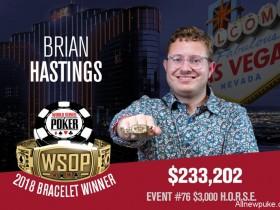 【蜗牛扑克】Brian Hastings赢得个人第4条WSOP金手链