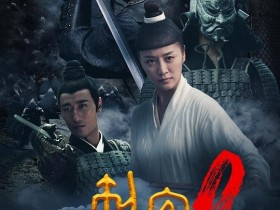 【蜗牛扑克】[刺客2 Game of Assassins][HD-MP4/1GB][中文字幕][720P]
