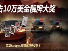 蜗牛扑克7月优惠 冲击10万美金靓牌大奖