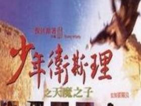 【蜗牛扑克】[少年卫斯理之天魔之子][HD-MP4/0.9GB][中文字幕][DVD]