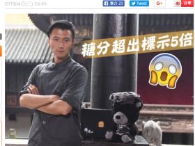 """【蜗牛扑克】谢霆锋回应""""锋味曲奇""""糖分超标:非食品安全问题"""