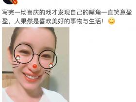 【蜗牛扑克】秦海璐透露新作品筹备中 工作结束晒自拍心情靓