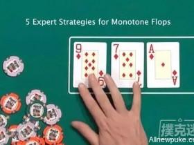 【蜗牛扑克】教你如何在被动和进攻的打法之间玩转同花听牌