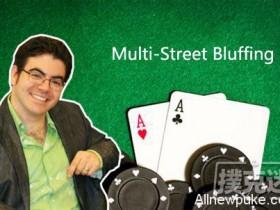 【蜗牛扑克】Ed Miller谈扑克:多回合诈唬