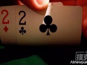 【蜗牛扑克】小对子追逐暗三条须注意的两个负面因素