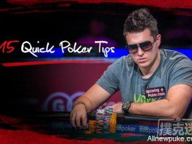 【蜗牛扑克】帮助你成为一名更好牌手的15个简单技巧