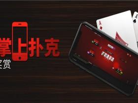 博狗扑克手机专享扑克奖赏