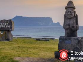 【蜗牛扑克】禁令下的尝试——韩国济州岛欲打造成为本国的ICO自由区