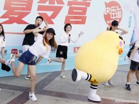 【蜗牛扑克】湖南卫视暑期夏令营青春开营 杜海涛李浩菲带队点燃奋斗激情