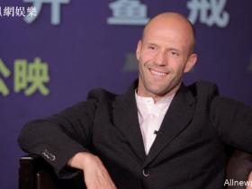 【蜗牛扑克】专访杰森·斯坦森:想合作的中国女演员多到能列清单