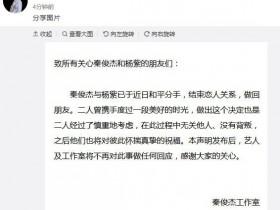 【蜗牛扑克】秦俊杰工作室发声明:与杨紫和平分手 没有背叛