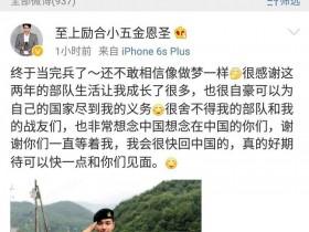 【蜗牛扑克】小五金恩圣退伍了,他还能回中国工作吗?