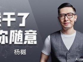 【蜗牛扑克】杨樾新歌《我干了你随意》快速蹿红反响热烈 排行榜前十