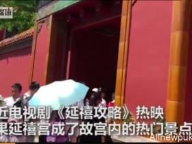【蜗牛扑克】延禧宫因剧成热门景点 其实是北京最古老的烂尾楼