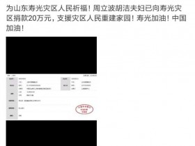 【蜗牛扑克】周立波夫妇为寿光灾区捐20万 曾为四川捐120万