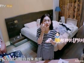 【蜗牛扑克】37岁谢娜素颜录节目,睡前4道护肤程序,40岁程莉莎没敢卸妆