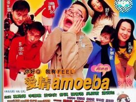 【蜗牛扑克】[爱情Amoeba][HD-MP4/1.18G][国语中文字幕][720P][修复版]