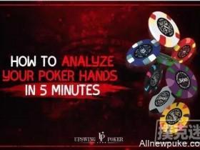 【蜗牛扑克】策略 | 如何做好牌局的复盘分析