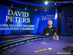 【蜗牛扑克】David Peters赢得扑克大师赛主赛事冠军,奖金$1,150,000