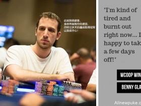 【蜗牛扑克】牌手采访:混合赛事专业玩家Benny Glaser 收获个人首个WCOOP冠军!
