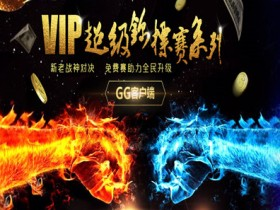 蜗牛扑克VIP超级锦标赛系列