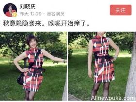【蜗牛扑克】刘晓庆被网友叫刘姥姥,她用四个字怼了回去