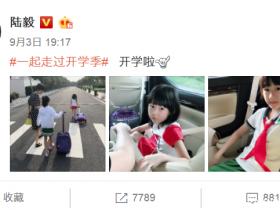 【蜗牛扑克】陆毅鲍蕾送女儿上学,网友发现小叶子在用贝儿一千多的旧书包!