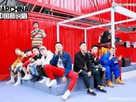 【蜗牛扑克】《中国新说唱》的变与不变:再嗨一次,但不能失控