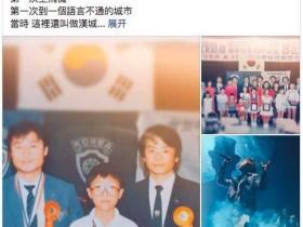 【蜗牛扑克】阿信晒13岁韩国领奖照 长相呆萌酷似《哆啦A梦》大雄
