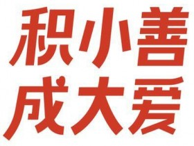 """【蜗牛扑克】""""工匠+公益"""",一场情怀的公益市集"""