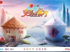 【蜗牛扑克】《完美的餐厅》发布概念海报正式官宣 嘉宾身份成谜引猜想