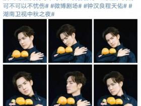 """【蜗牛扑克】钟汉良中秋送""""甜柚女孩""""神秘礼物,网友:好想做你的柚子!"""