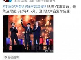 【蜗牛扑克】中国好声音总冠军出炉!旦增尼玛实至名归,苏涵第一轮却被淘汰