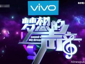 【蜗牛扑克】《梦想的声音3》导师阵容是亮点,除了张靓颖,还有这几位歌手!