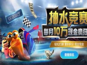 蜗牛扑克抽水竞赛每月10万现金疯狂送