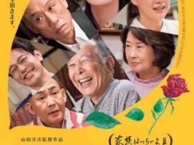【蜗牛扑克】[家族之苦3][BD-MP4/2.2G][日语中字][720P][豆瓣8.2高分日本喜剧神作系列]
