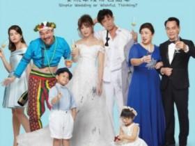 【蜗牛扑克】[简单的婚礼][HD-MP4/1.6G][国语中字][1080P][IMDB7.9高分新加坡喜剧爱情]