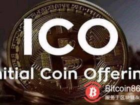 【蜗牛扑克】马来西亚正制定ICO及加密交易所监管框架