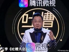 【蜗牛扑克】吐槽大会:隔着屏幕的尴尬,中国式脱口秀路在何方