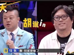 【蜗牛扑克】《奇葩说》从神仙打架到老友闲聊, 网友: 高晓松故意放水?