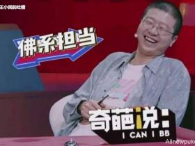 【蜗牛扑克】《奇葩说》导师除李诞都是60后,高晓松最年轻最老居然是这位?