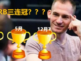 【蜗牛扑克】2018年收尾赛:超高额豪客碗和WPT五钻经典赛