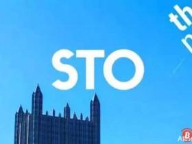 【蜗牛扑克】北京互金协会:STO涉嫌非法金融活动,立即停止相关活动