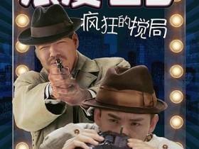【蜗牛扑克】[浪漫七夕之疯狂搅局][HD-MP4/1.74G][国语中文字幕][1080P]