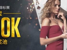 博狗扑克6日新年迷你锦标赛--超过75万保证奖池