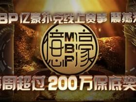 蜗牛扑克MBP亿豪扑克200万线上扑克赛事 震撼来袭