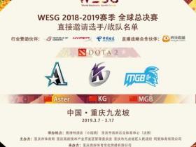 【蜗牛电竞】KG+MGB获直邀 WESG总决赛DOTA2分组及解说公布