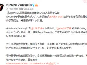 【蜗牛电竞】边酱受伤,EHOME宣布XinQ将担任替补参加MDL