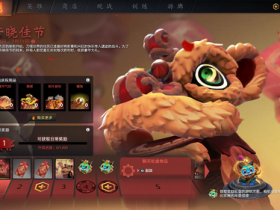 【蜗牛电竞】DOTA2春节活动推出,发红包开年兽信使